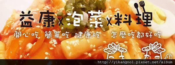 新年賀詞-益康泡菜