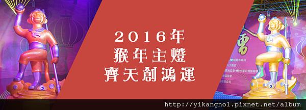 台灣桃園燈會-益康泡菜