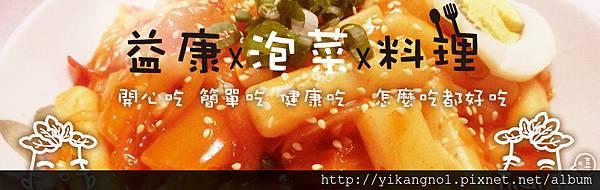 泡菜創意料理2
