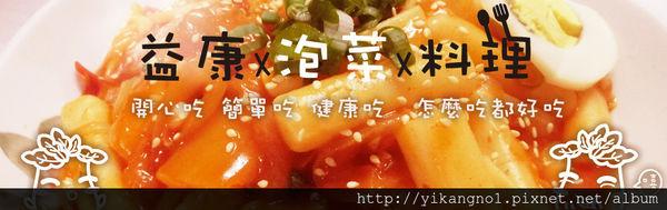 韓式年糕鍋作法2