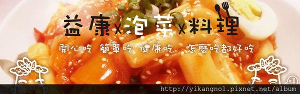 泡菜輕食料理2
