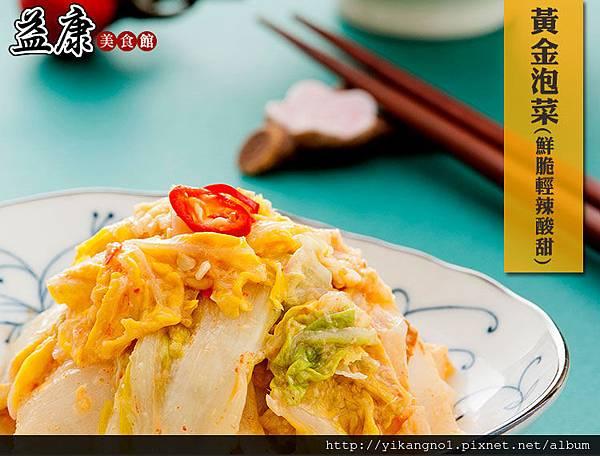 健康蔬菜料理介紹2