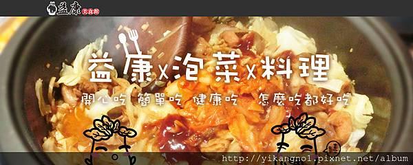 黃金泡菜料理作法教學1