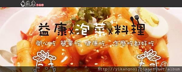 黃金泡菜輕食料理食譜2