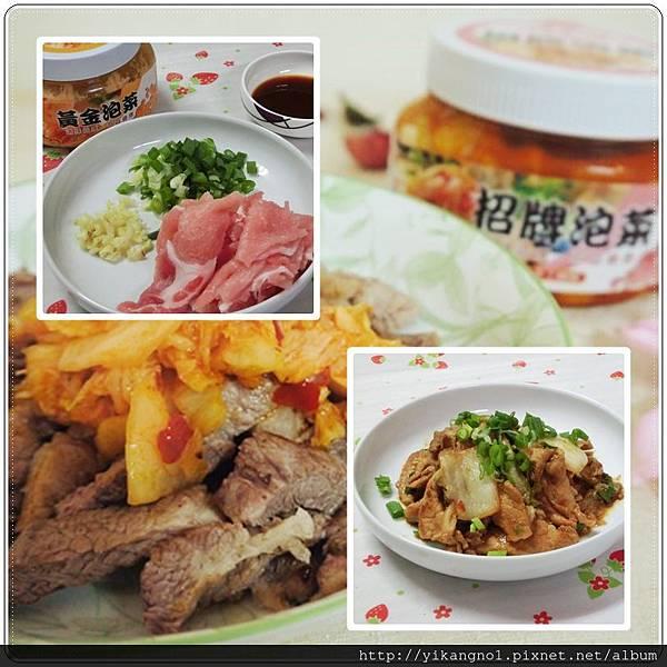 益康泡菜豬肉料理食譜1