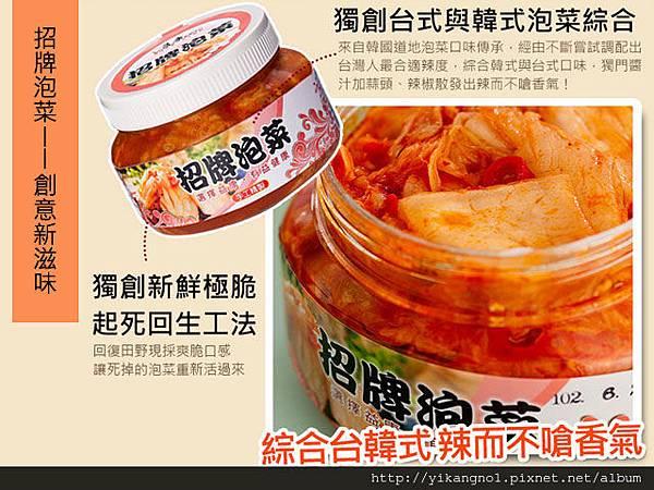 益康招牌泡菜豬肉料理食譜3