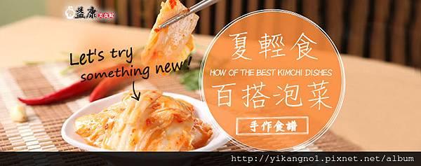 益康泡菜豬肉料理食譜4