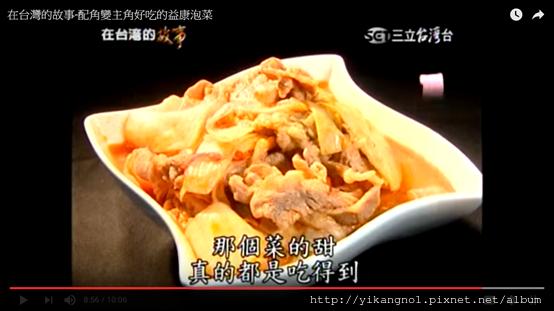 益康泡菜製作方法