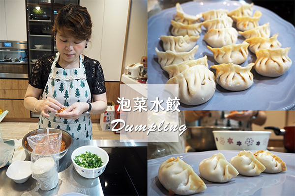 dumpling01.jpg