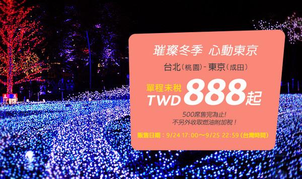 20140920 香草航空促銷