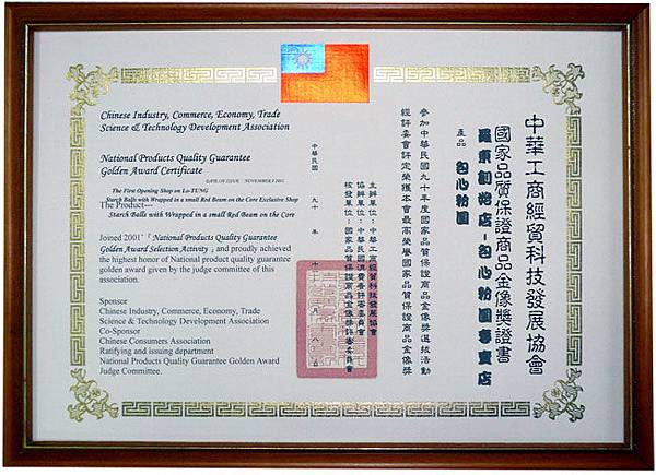 品質保證商品金像獎-S.jpg