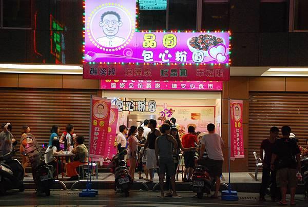 溫泉店 (1)