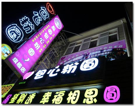 宜蘭羅東夜市晶圓包心粉圓-旗艦店