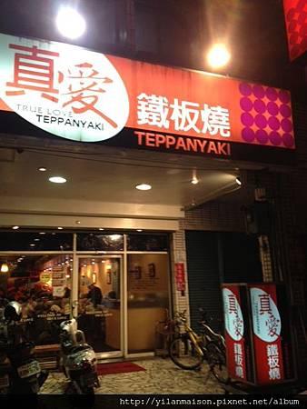 20130615真愛鐵板燒店門
