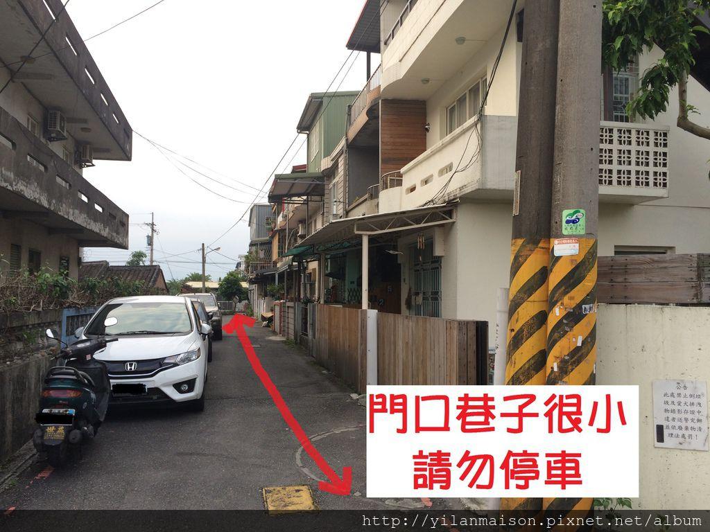 巷子請勿停車