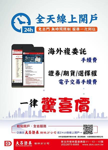 2016.10.17 大昌---24小時線上開戶 + 驚喜價