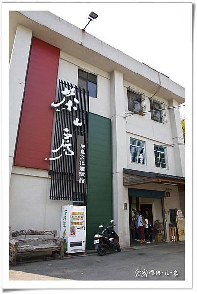 三峽茶山房肥皂體驗館001.jpg