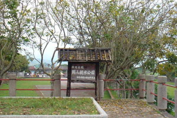 關山親水公園的木式招牌