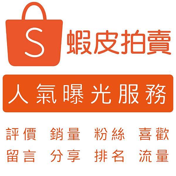 蝦皮人氣曝光_工作區域 1.jpg