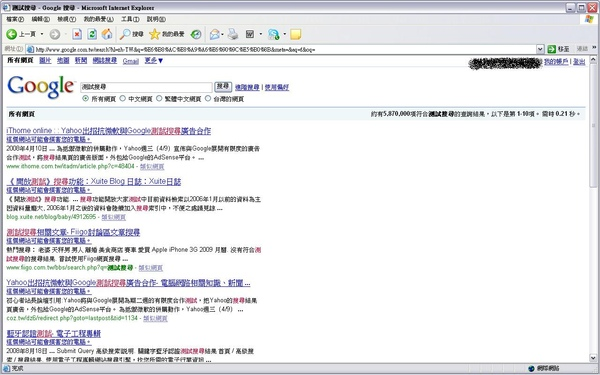 google crazy.JPG