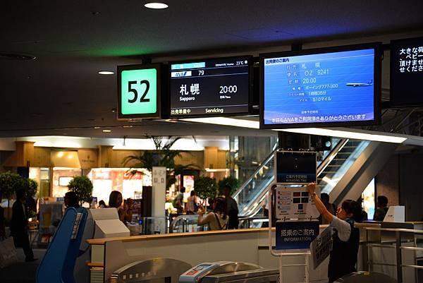 準備飛往札幌囉!