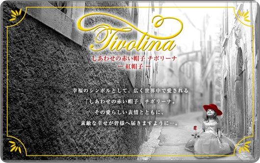 Tivolina-001%20(11)