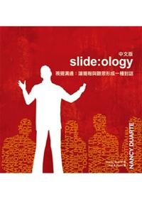<Slide:ology 視覺溝通:讓簡報與聽眾形成一種對話> Nancy Duarte 著 Jedi & Pluto 譯 O'REILLY出版