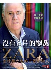 ZARA沒有名片的總裁