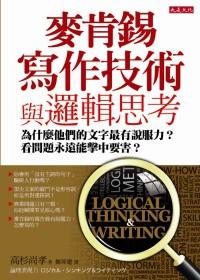麥肯錫寫作技術與邏輯思考