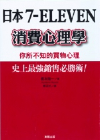 日本7-ELEVEN消費心理學