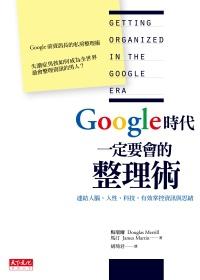 Google時代一定要會的整理術