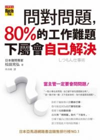<問對問題,80%的工作難題下屬會自己解決> 松田充弘 著 李衣晴 譯 高寶國際出版