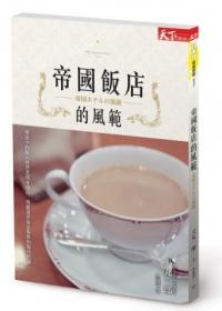 <帝國飯店的風範> 犬丸一郎 著 洪逸慧 譯 天下雜誌出版