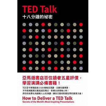 <TED Talk十八分鐘的祕密> 傑瑞米。唐納文 著 鄭煥昇 譯 行人出版