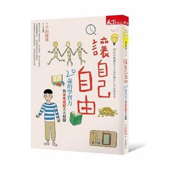 <讓自己自由:20歲的學習力與未來成就大大相關> 千田琢哉著 王文萱 譯 天下雜誌出版