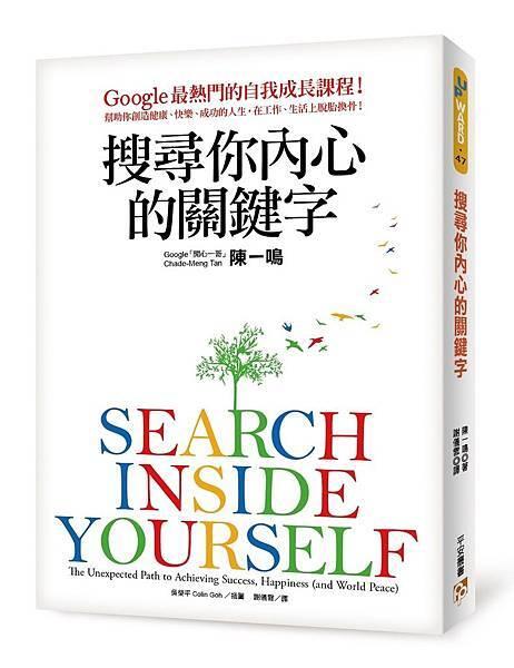 搜尋你內心的關鍵字立體書封.jpg