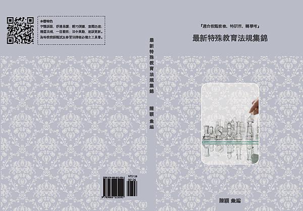 特殊教育法規集錦.png