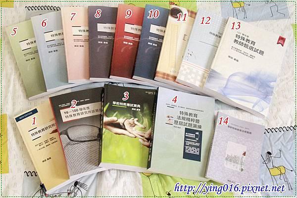 特殊教育系列書籍