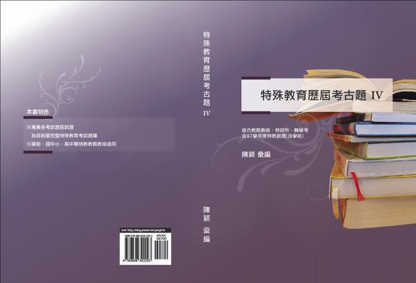 特殊教育歷屆考古題 (Ⅳ)