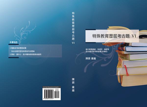 特殊教育歷屆考古題(Ⅵ)