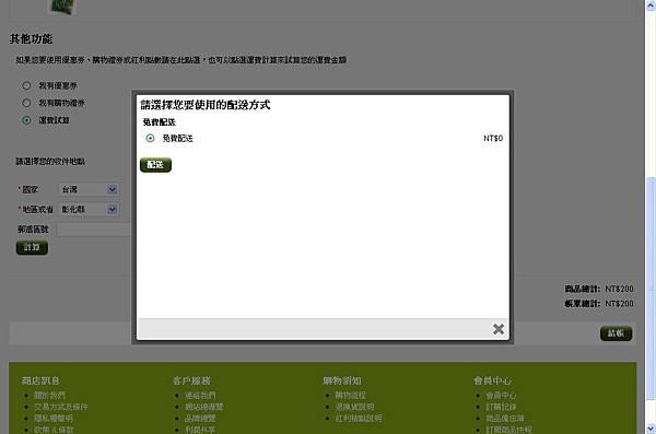 capture-20121203-140354
