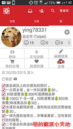 Screenshot_2015-08-02-01-42-16.png