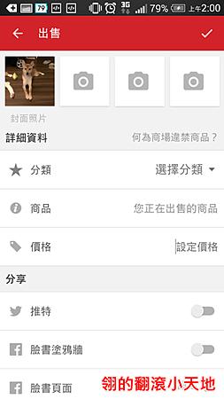 Screenshot_2015-08-02-02-00-48.png