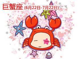 巨蟹座終極完美分析 (6/22-7/22)