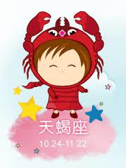 天蠍座終極完美分析(10/23-11/21)