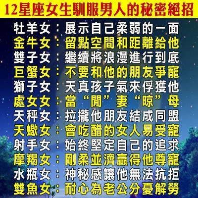 12星座女生馴服男人的秘密絕招!!!