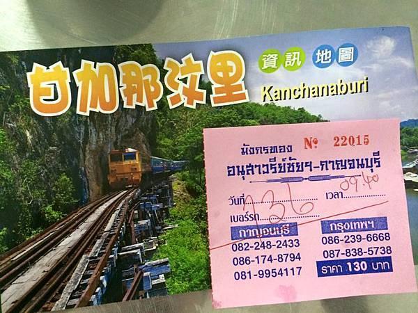 泰國曼谷←kanchanburi北壁交通