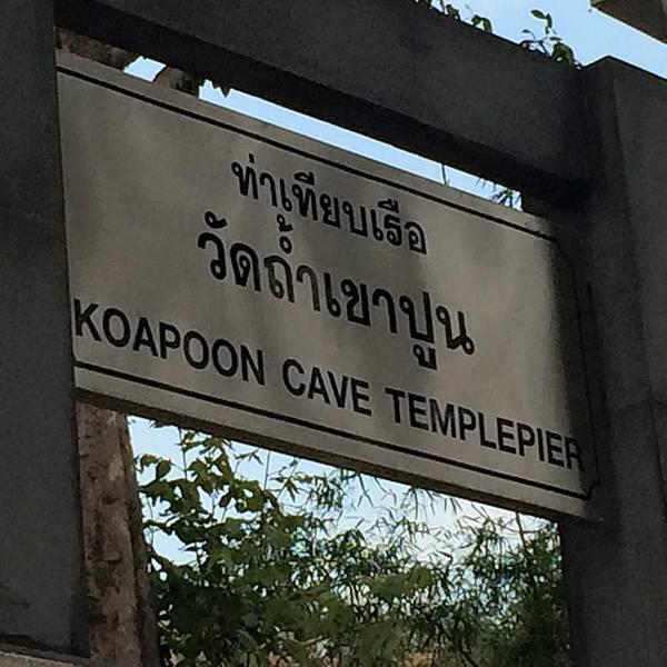 泰國北壁kanchanaburi的wat than kaopoon,