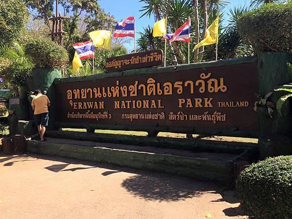 到erawan國家公園記得帶泳裝拖鞋