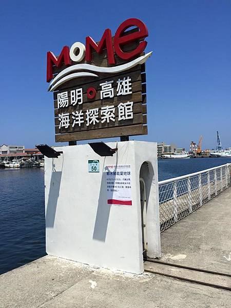 高雄陽明海洋探索館